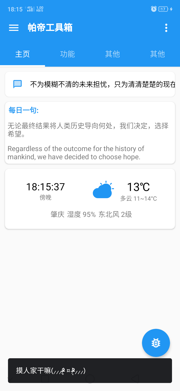 【分享】帕帝工具箱v1.4.7 安卓版