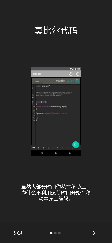 【分享】最强手机编程App – Dcoder