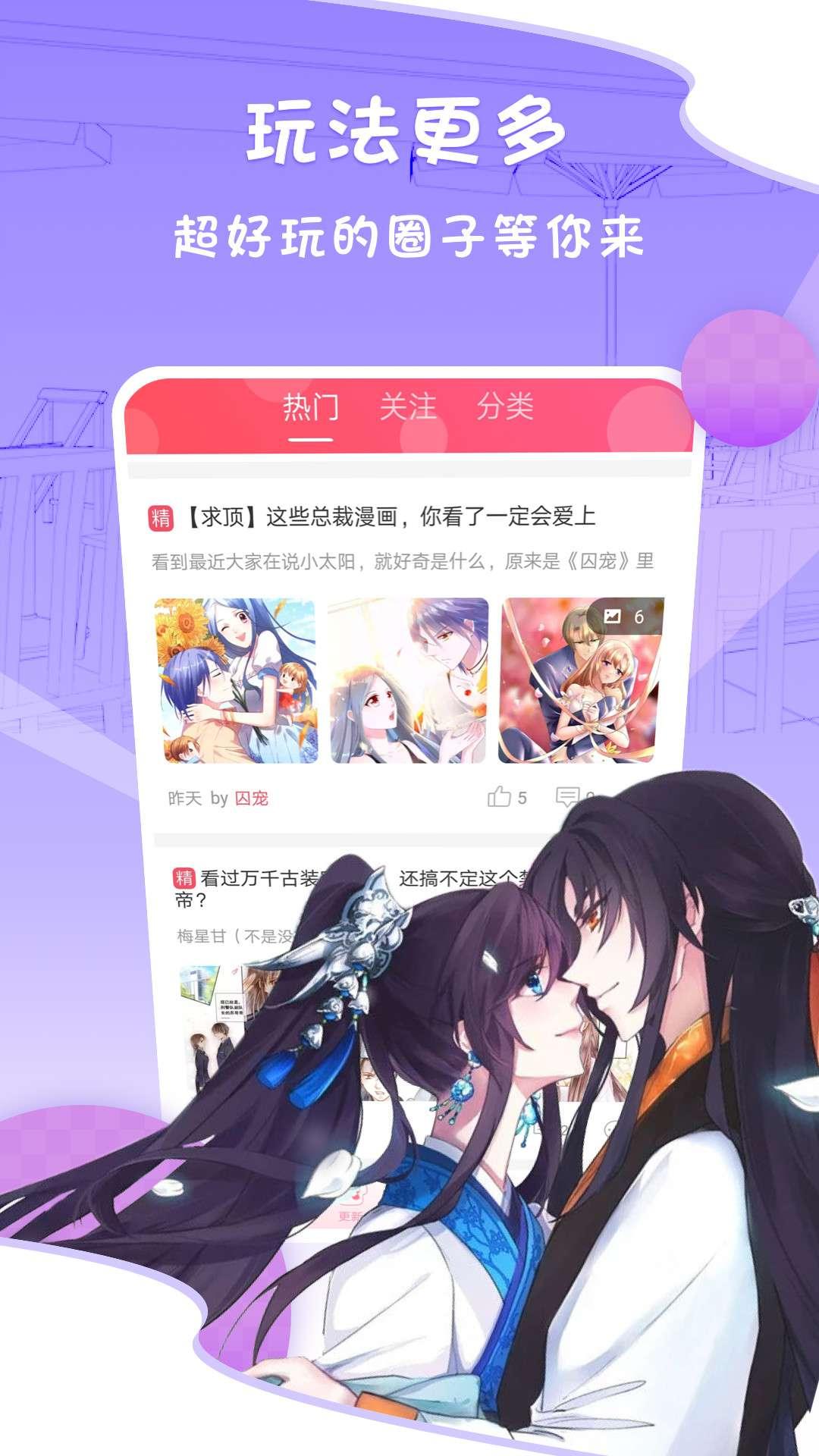 「原创修改」爱优漫.ver.2.1.2_破解版