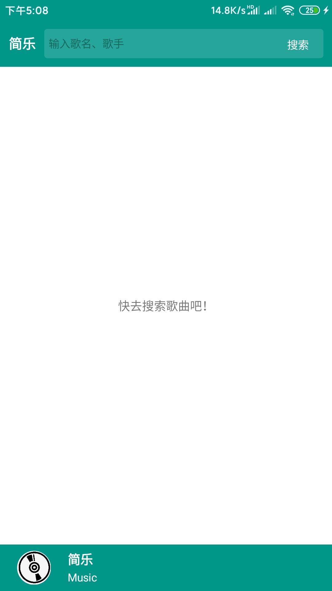 【绿色软件】简乐  音乐随心搜