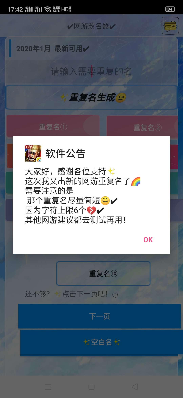 【分享】王者改名器1.07 玩王者荣耀必备,改名神器!