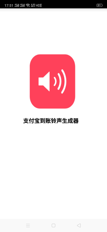 【分享】支付宝到账铃声生成器 1.0 一键生成支付宝到账铃声