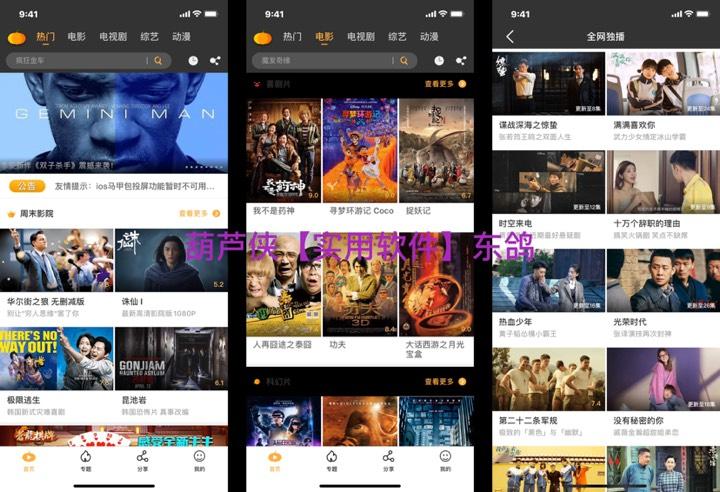 【IOS应用】南瓜影视上架App Store(速度GET√)-爱小助