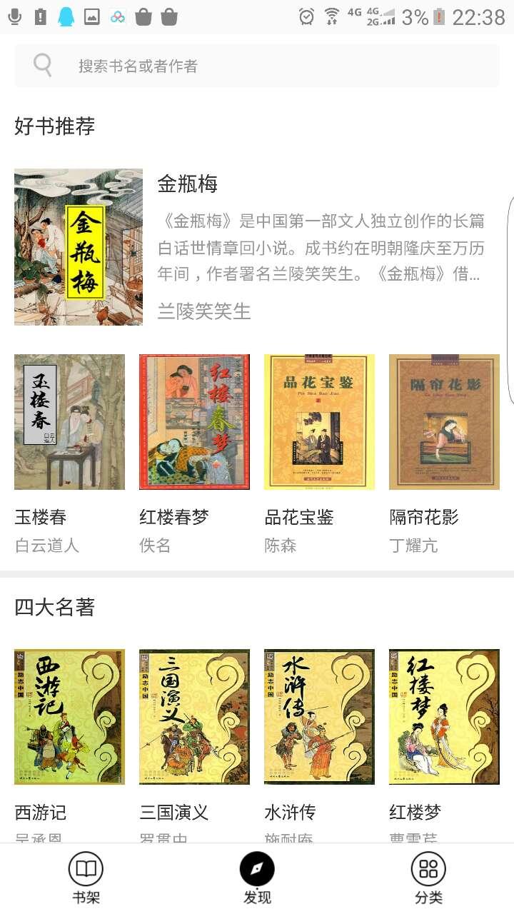 【分享】人生必读100本古书app 阅读历史经典