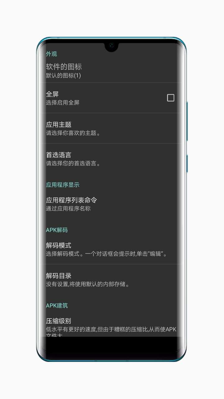 「原创修改」基于Android为数不多的反编译工具 - 已汉化!
