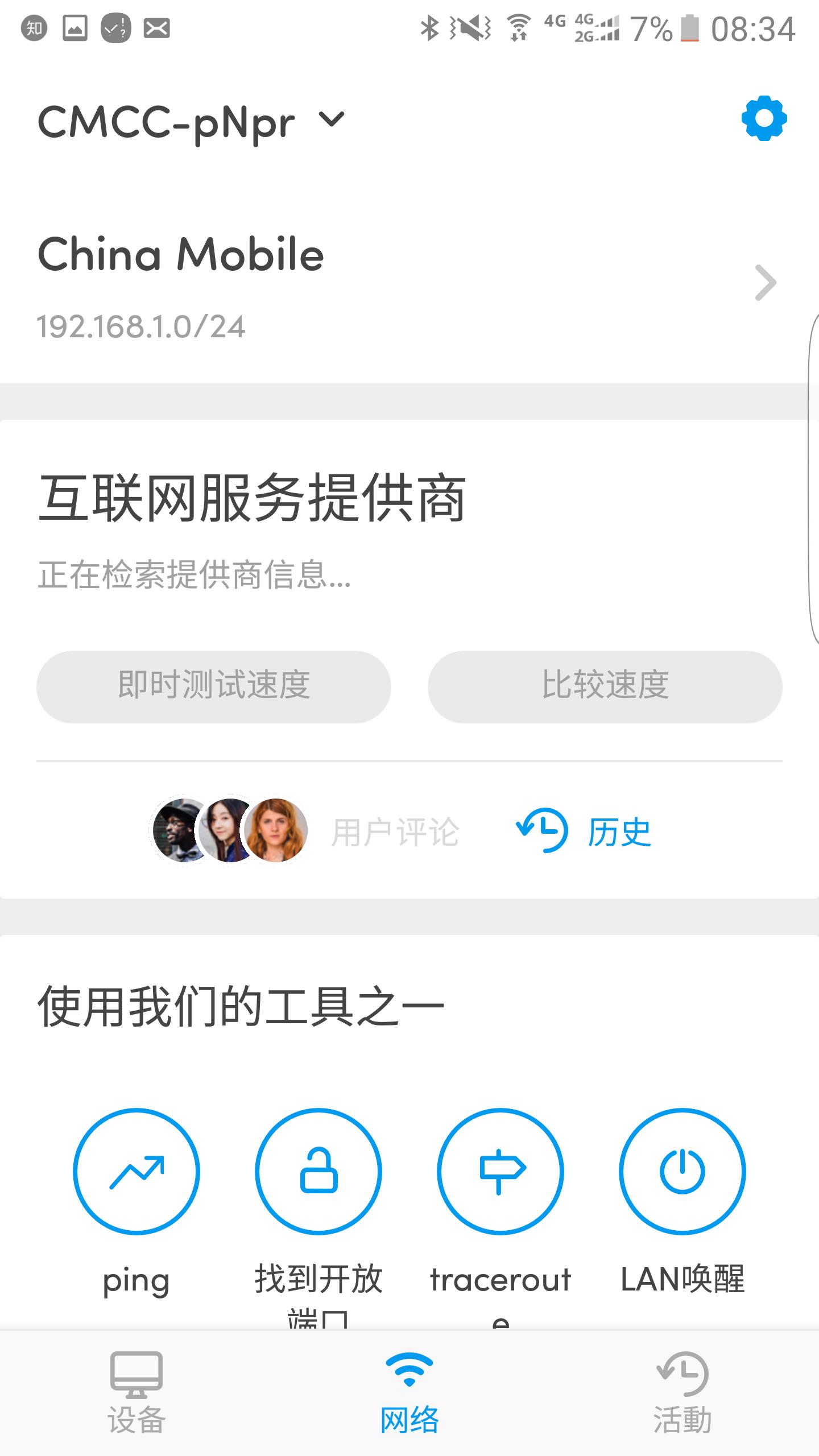 「分享」Fing Pro ——WiFi 网络扫描仪专业版