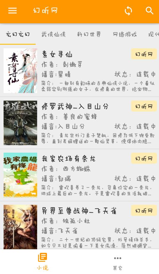 【分享】我的听书(更新)v1.2.8谷歌版-爱小助