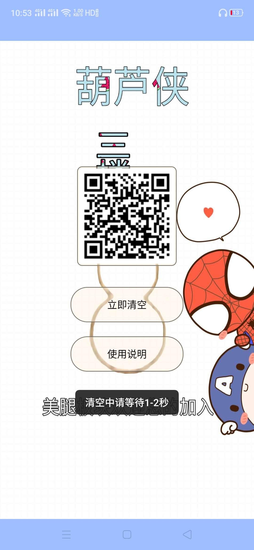【分享】空白资料6.6.6 去除QQ空白资料
