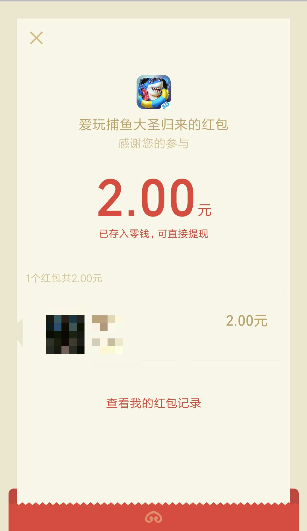 【现金红包】必中2元微信红包-www.im86.com