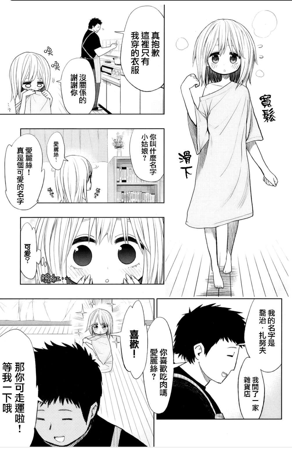 【漫画】屠夫扎努夫希望大家喜欢