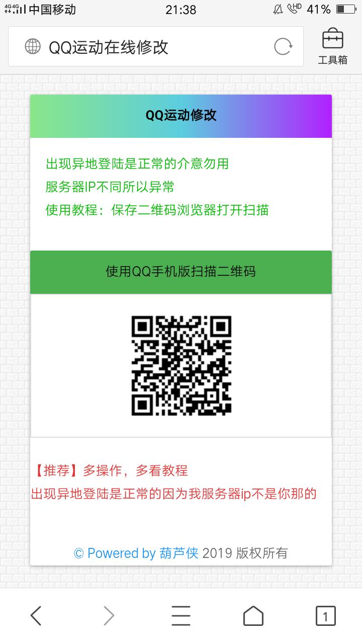 【分享】QQ刷步数v1.0-爱小助