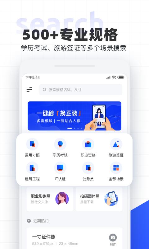 【分享】智能证件照4.0.8