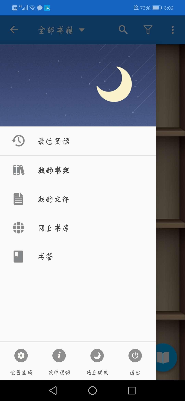 【分享】静读天下V5.2.5