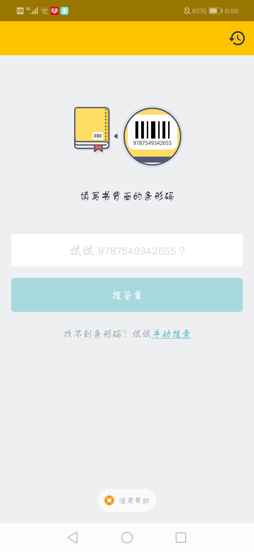 【分享】寒假作业找答案 v2.1.823
