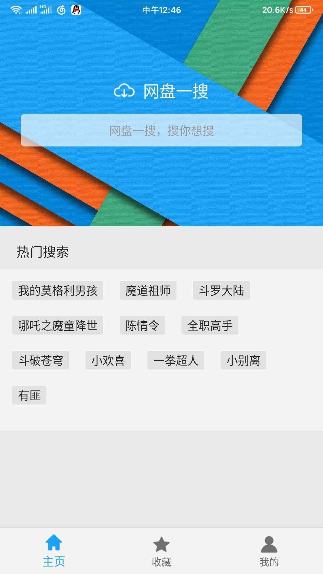 「分享」网盘一搜v999  去更新版 全网资源一网打尽