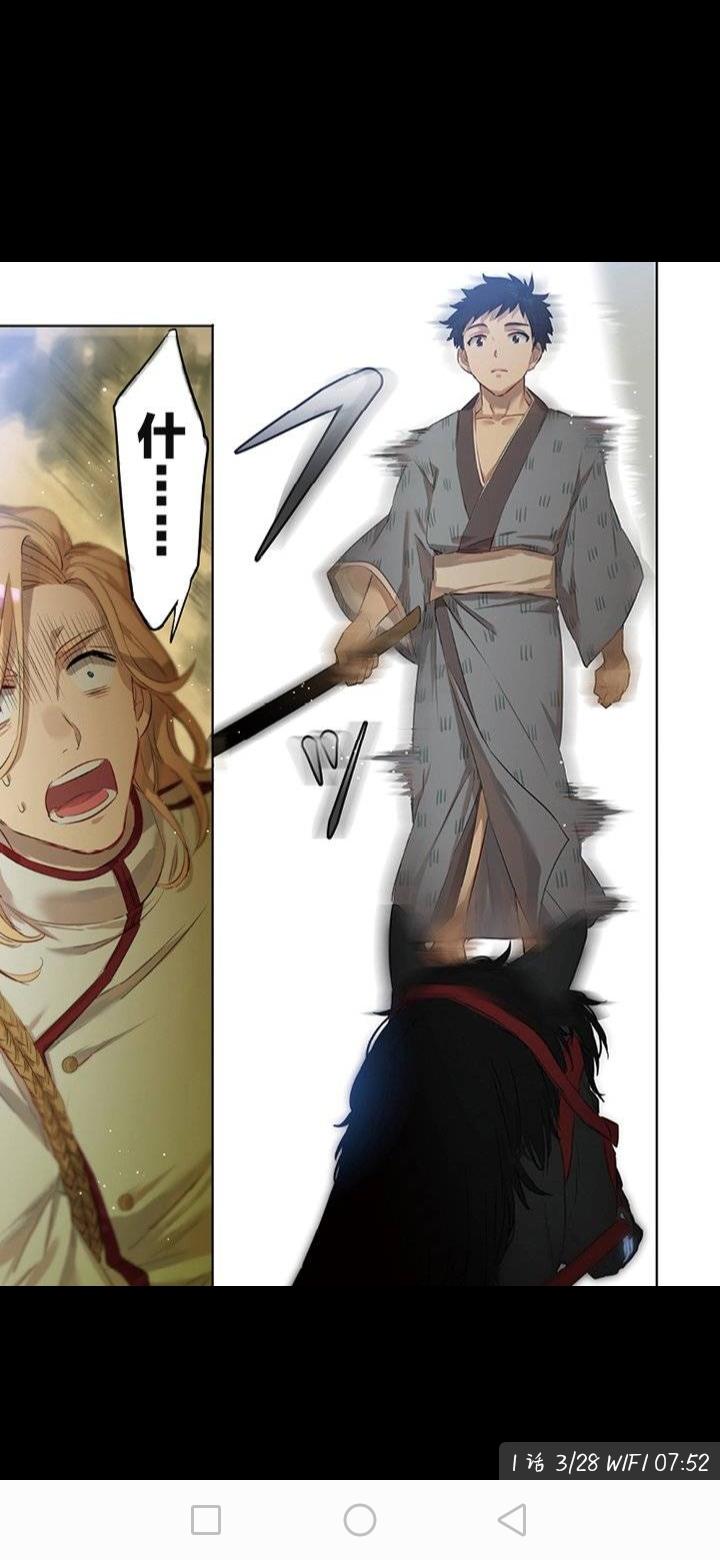 【漫画】即使是不起眼剑圣亦是最强