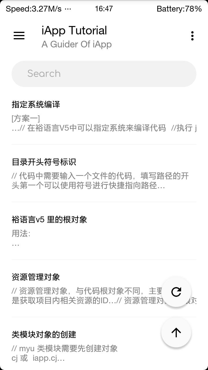 【原创工具】iApp Tutorial(iApp手册)