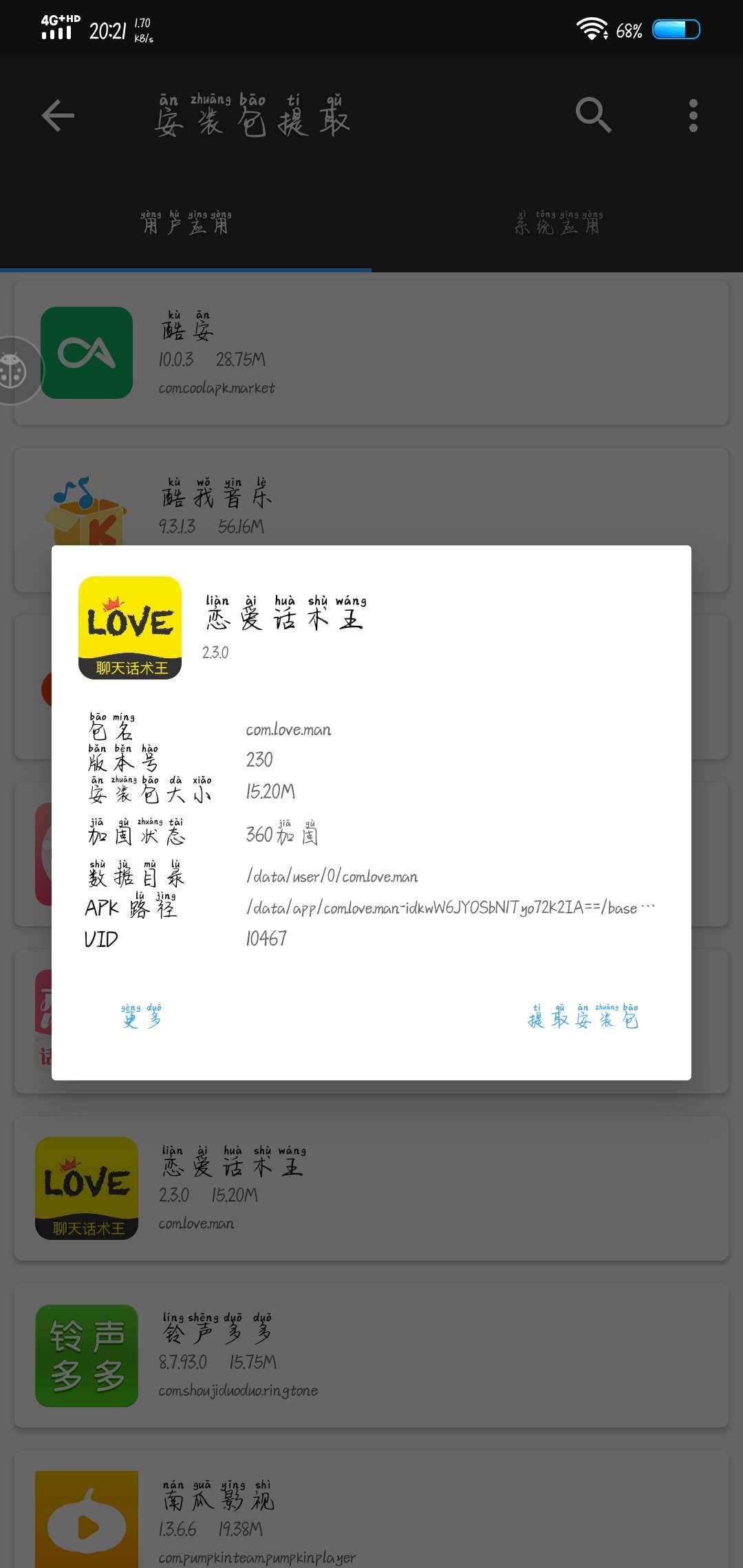 【分享】恋爱话术王2.3.0