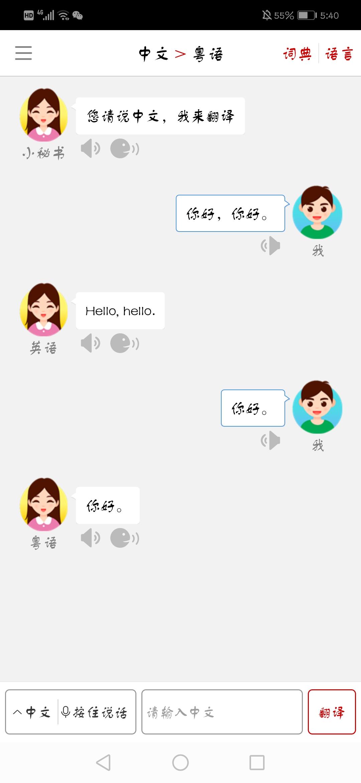 【分享】同声翻译超级版 v5.1.1解锁会员/直装/精简/去更新