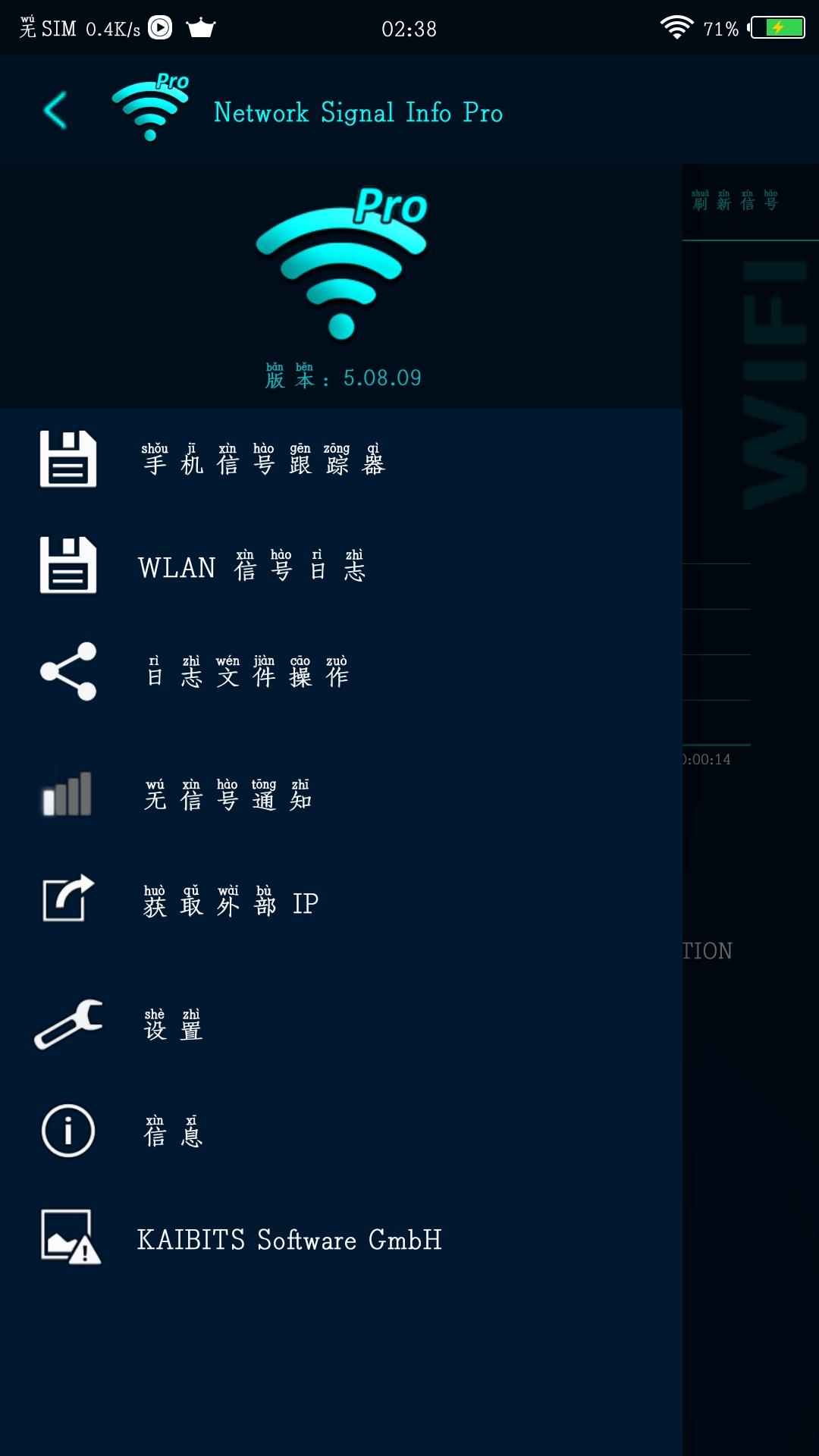【分享】WIFI探测器 v5.08.09 网络卡时必备软件-爱小助