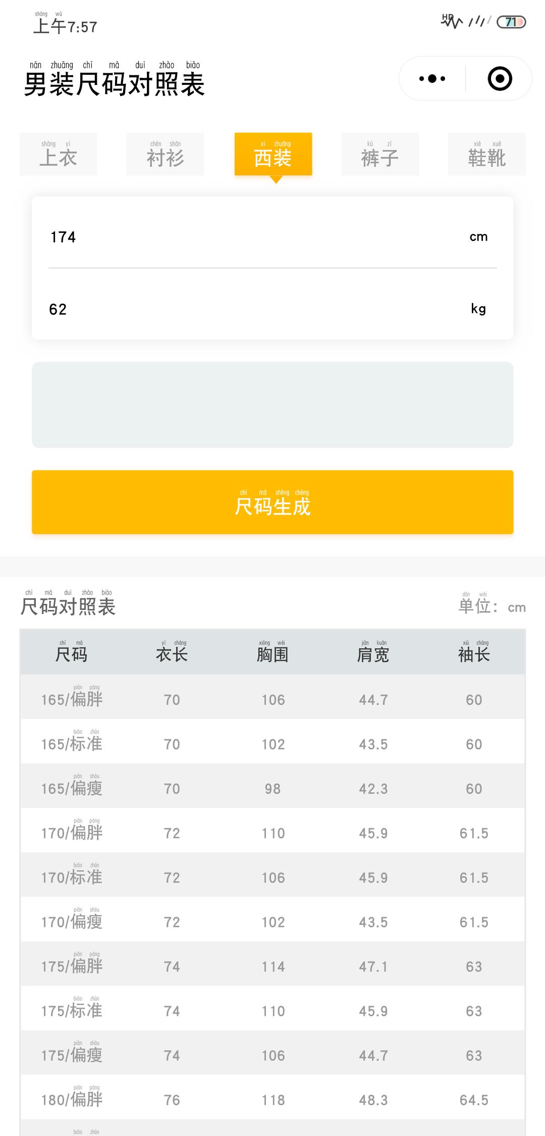 【小程序】男装尺码对照表 根据男士的身高体重来推荐 微信小程序-爱小助