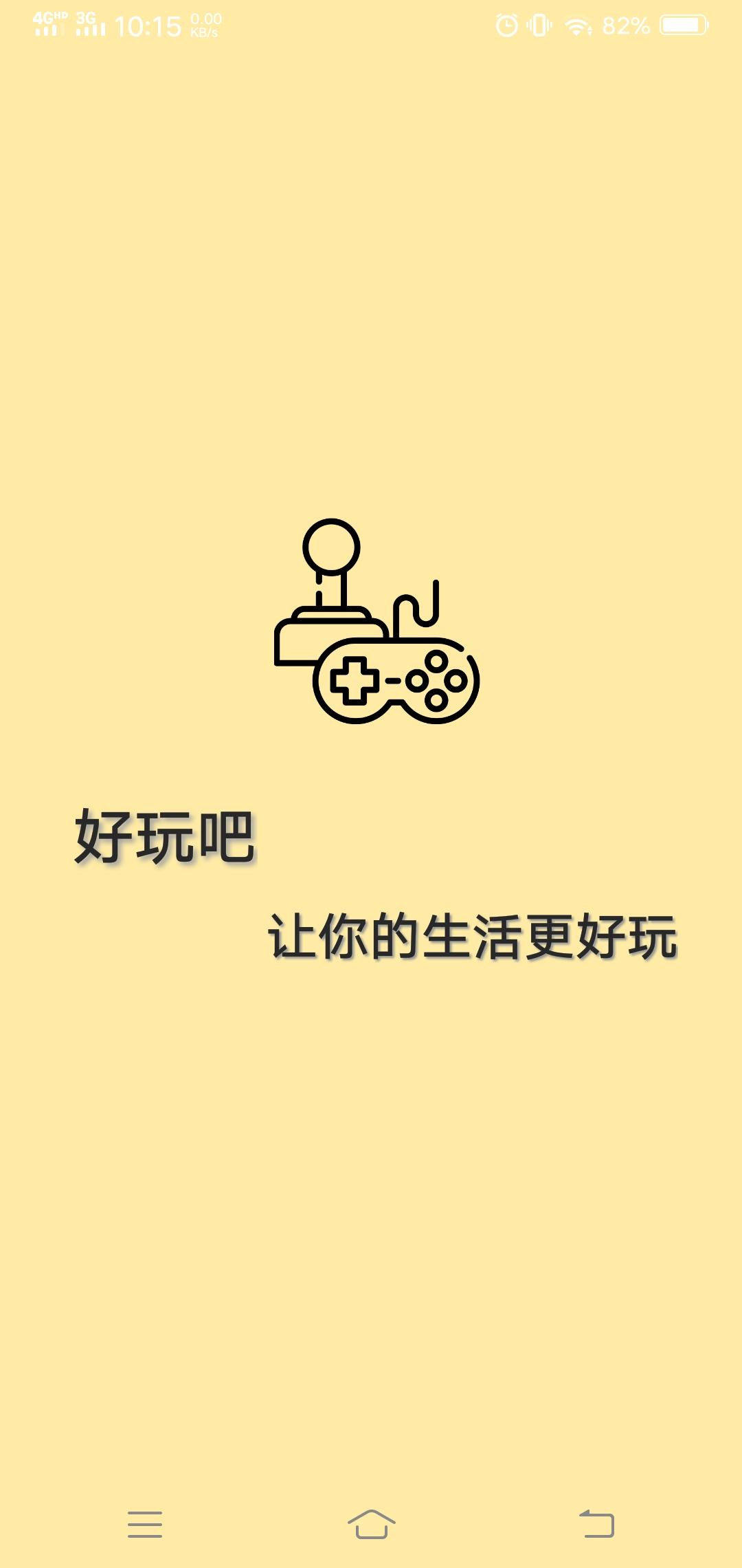 【小游戏】多款解压游戏 新增投稿功能 让你发现的游戏成为共享-爱小助