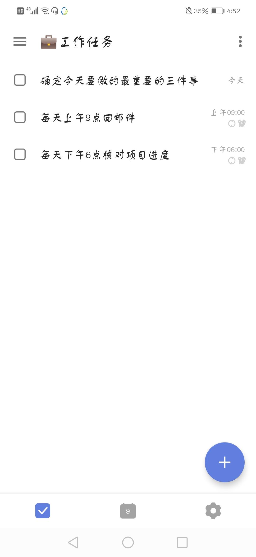 【分享】滴答清单 TickTick v5.5.0 内购破解版