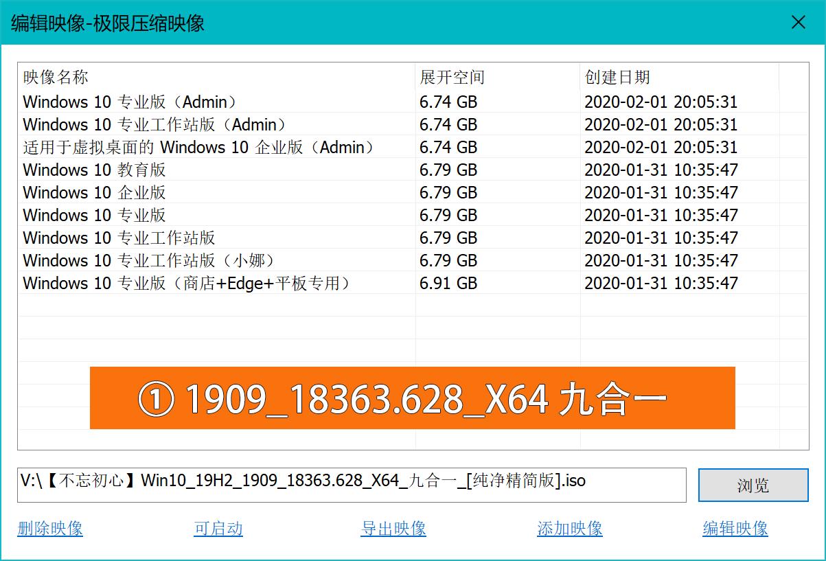 不忘初心Windows10精简版九合一