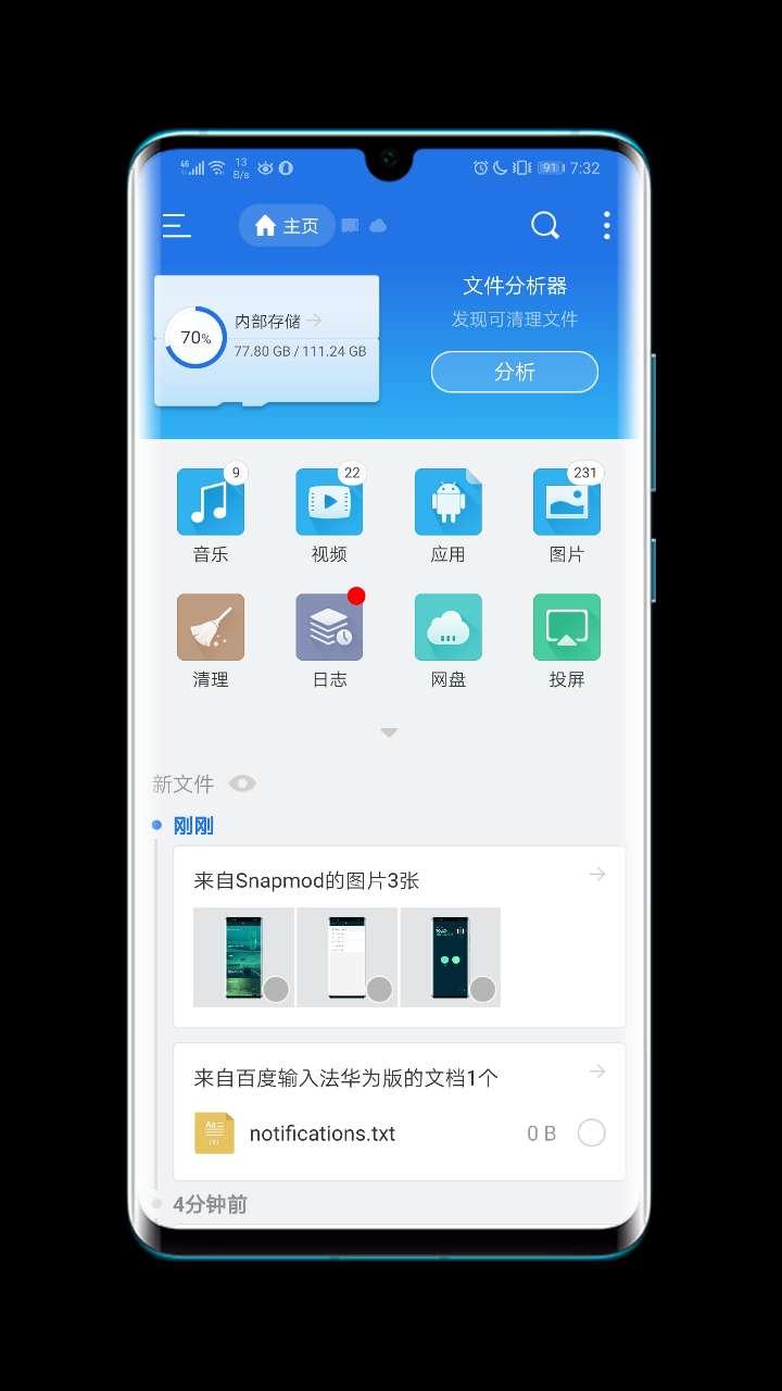 【枫途原创】安卓系统最好用的文件管理器,没有之一,已解锁VIP!