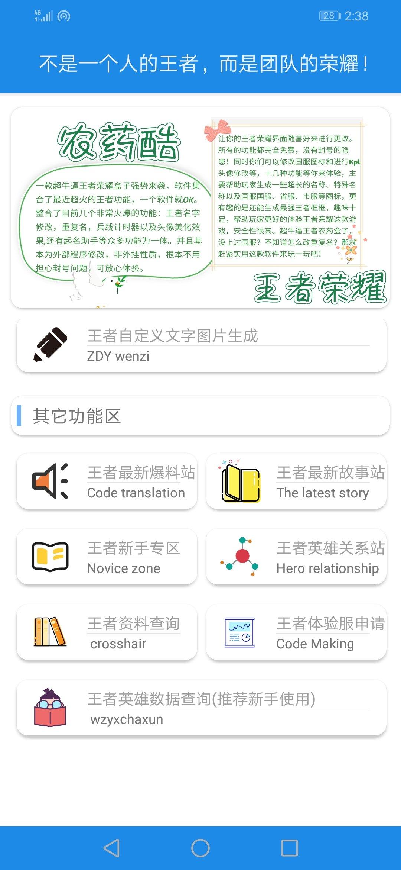 「软件分享」农药酷app
