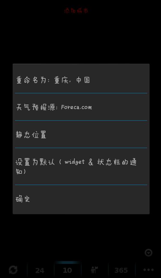 【分享】超级天气v5.6.0汉化版【强烈推荐】-爱小助