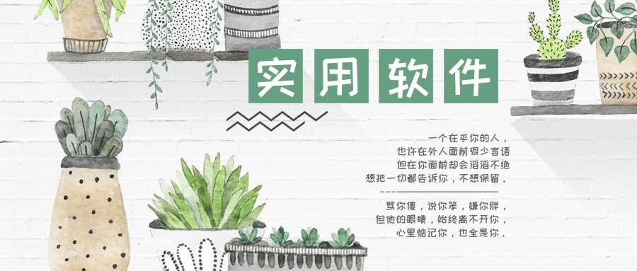 【分享】瘦瘦-健康瘦身减肥顾问 6.9.10-爱小助