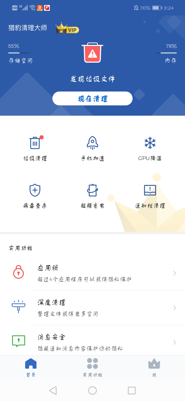 【分享】猎豹清理大师v7.4.4.6120 国际Vip版
