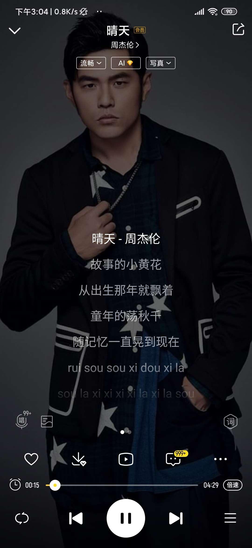 【原创破解】酷我音乐_9.2.9 VIP直装版