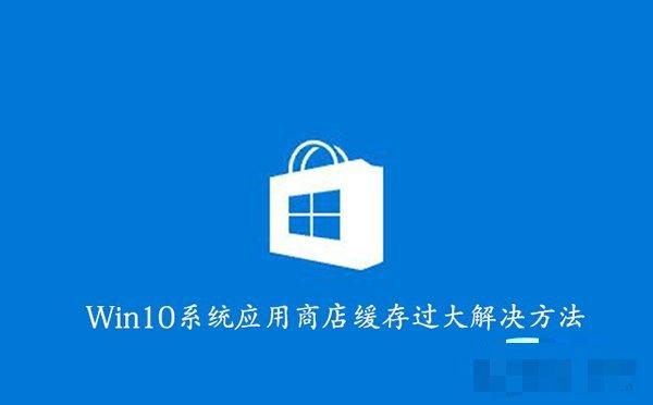 如何清理Win10应用商店缓存?Win10系统应用