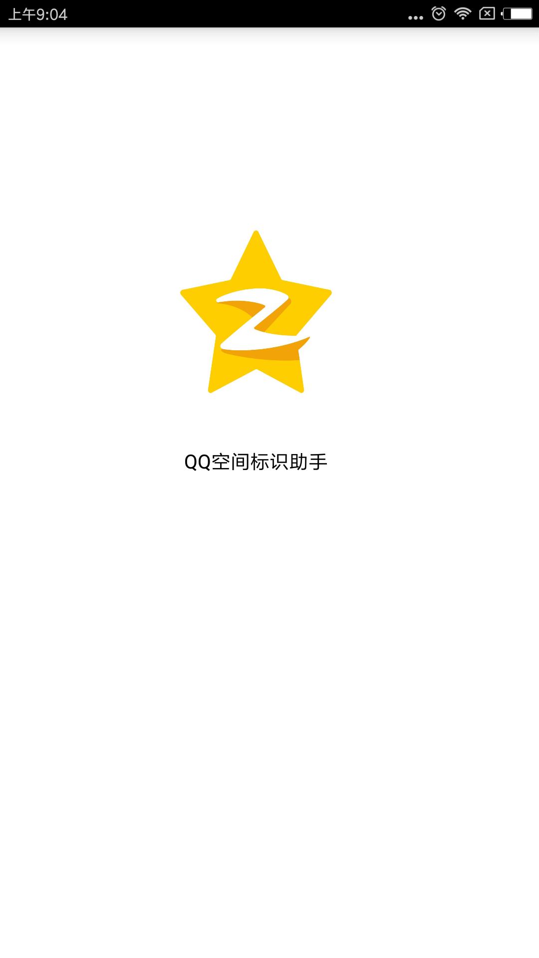 【分享】QQ空间手机标识助手(1.0)一键生成空间手机标识代码