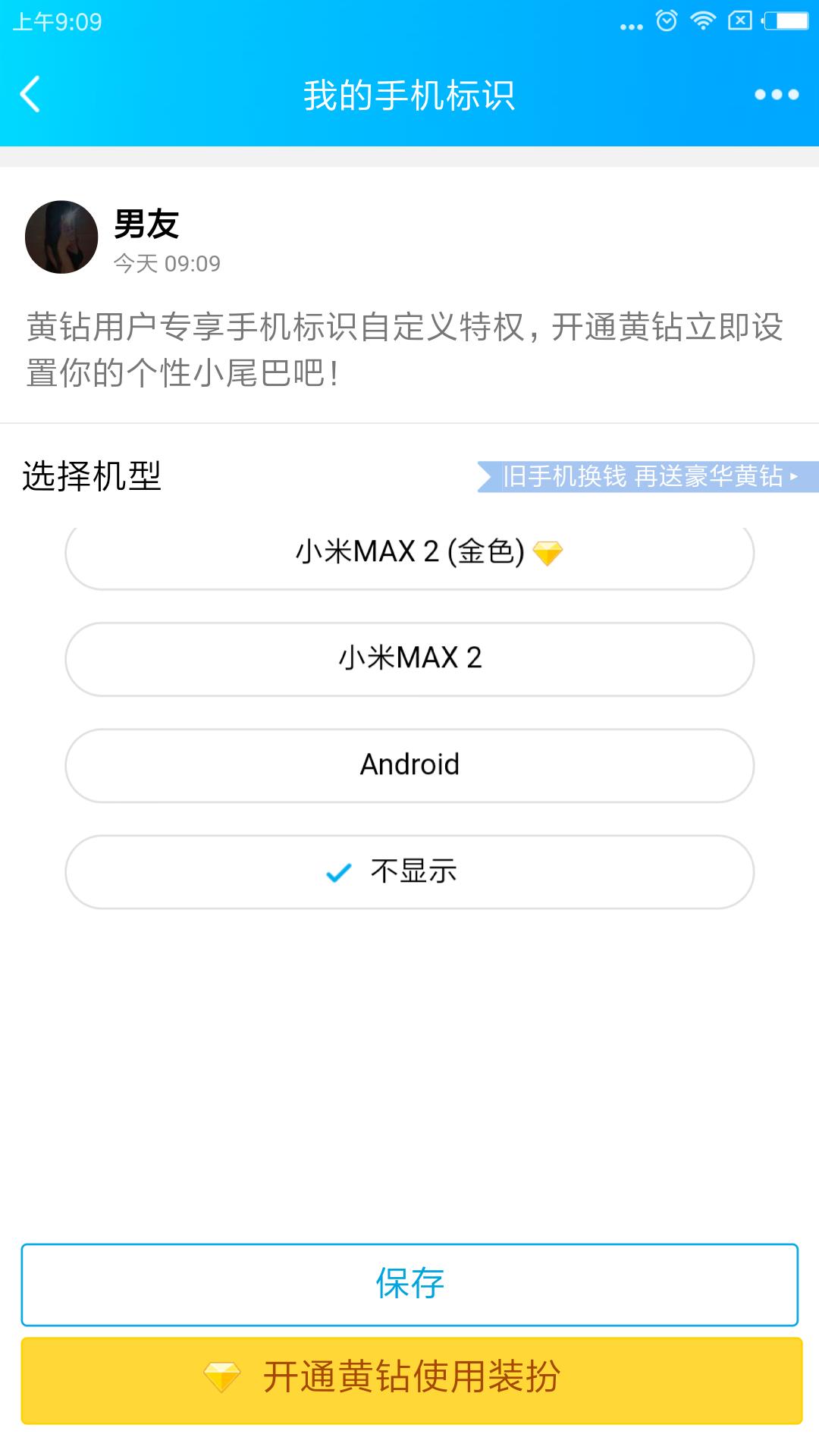 【分享】QQ空间手机标识助手(1.0)一键生成空间手机标识代码-爱小助