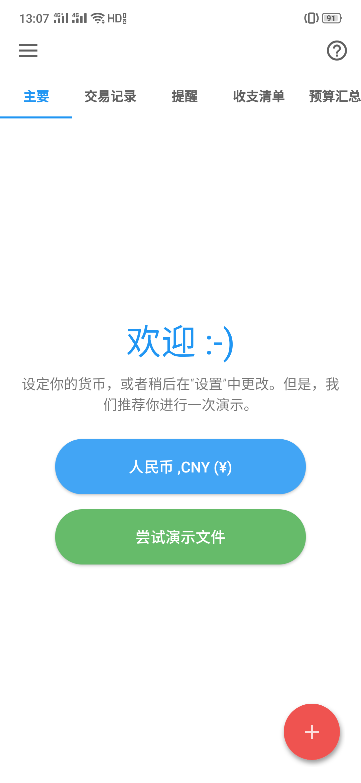 【分享】财务和预算 BLUECOINS v9.4.1-爱小助