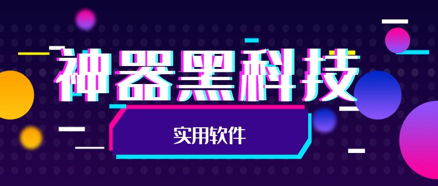 【原创修改】自动加字幕.ver.1.2.8_会员版