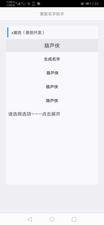 「原创开发」修复空白名字贵族不能居中问题版本1.5