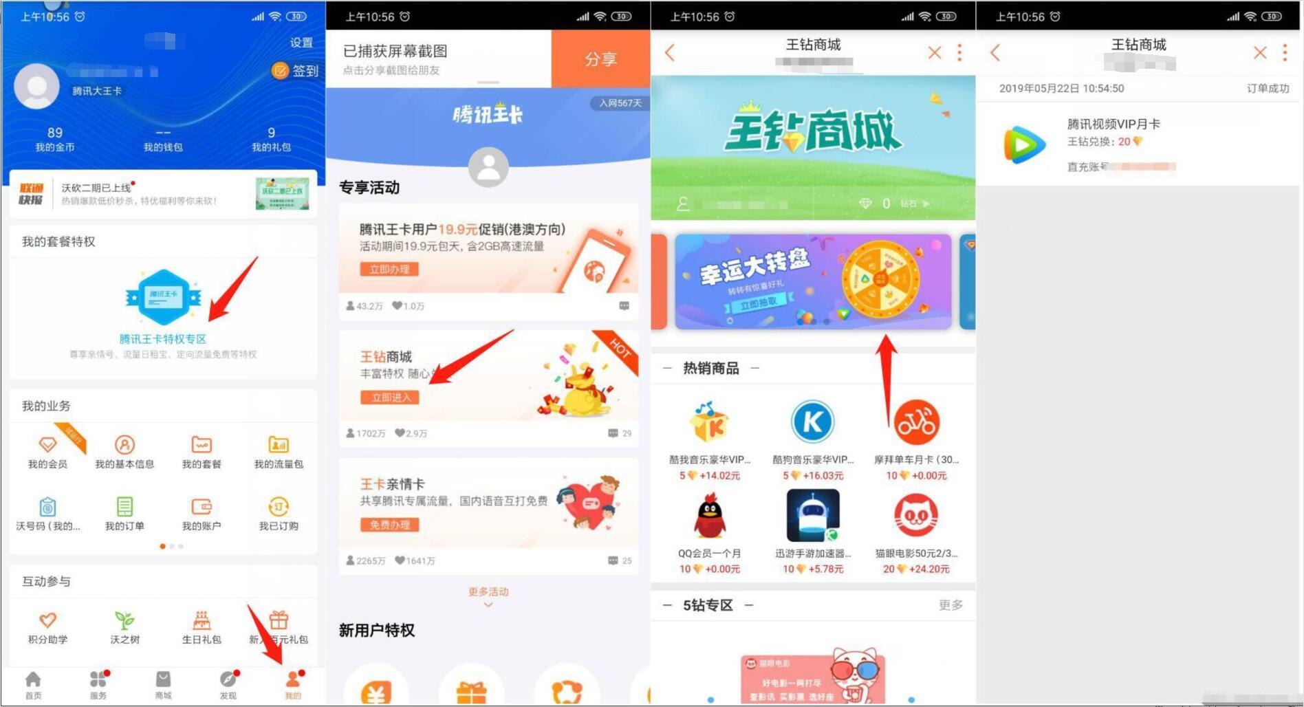 【虚拟物品】腾讯大王卡可换一个月腾讯视频vip-www.im86.com
