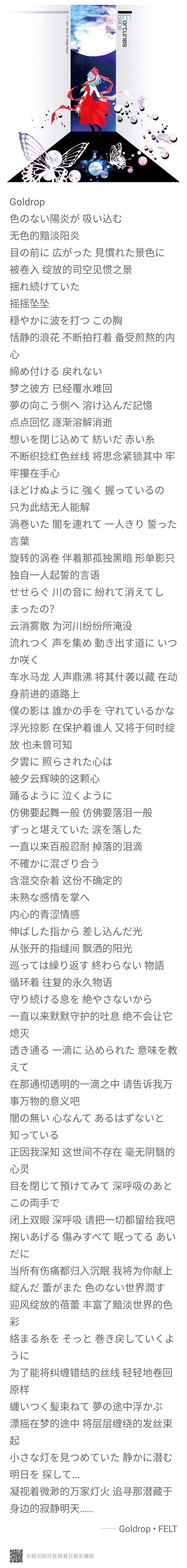 【音乐】Goldrop (原曲: 運命のダークサイド