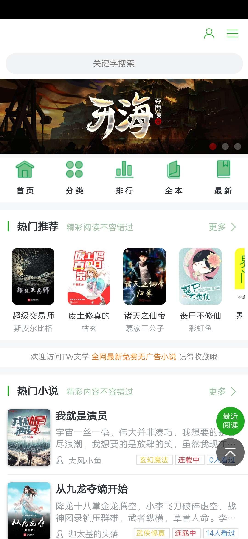 TW免费小说听书无广告最新连载
