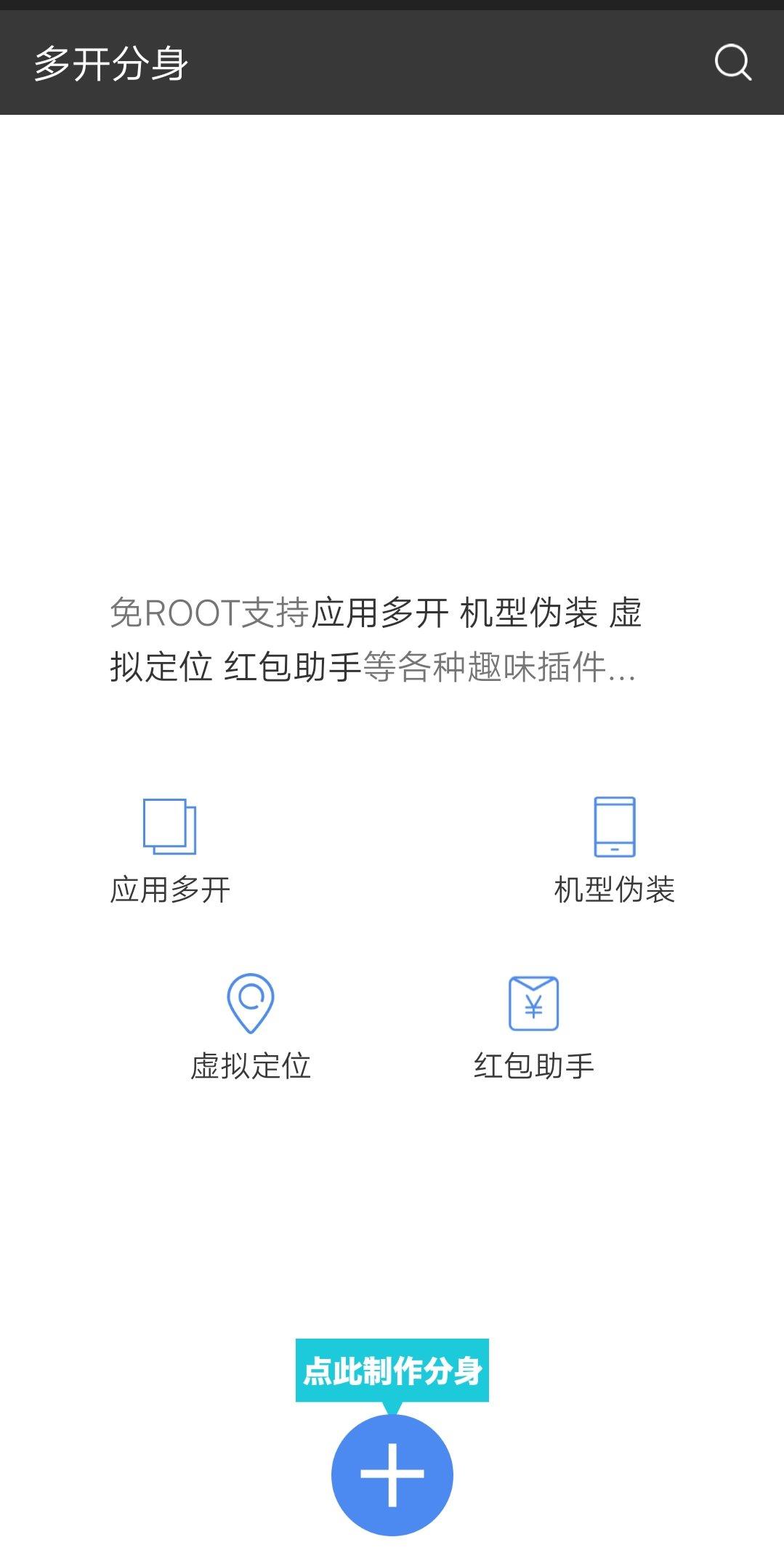 【分享】多开分身 终结版本 王者荣耀修改虚拟定位-爱小助