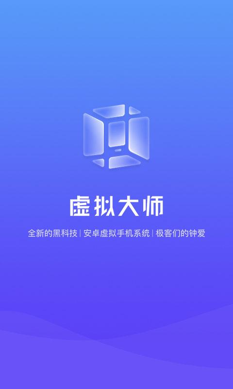 【分享】虚拟大师 1.1.27版本 自带ROOT权限,可后台运行