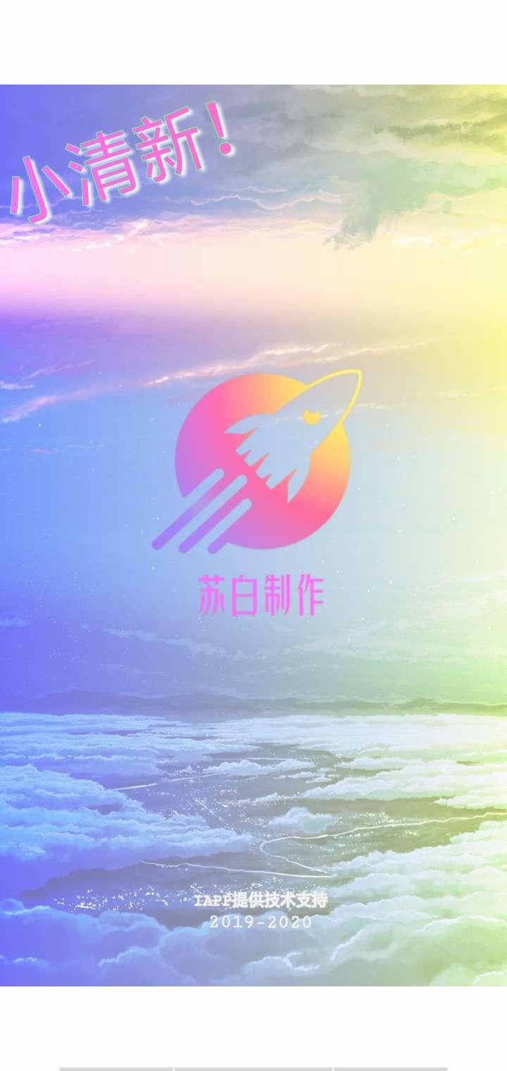 【原创】小清新1.0.5(多功能合集)