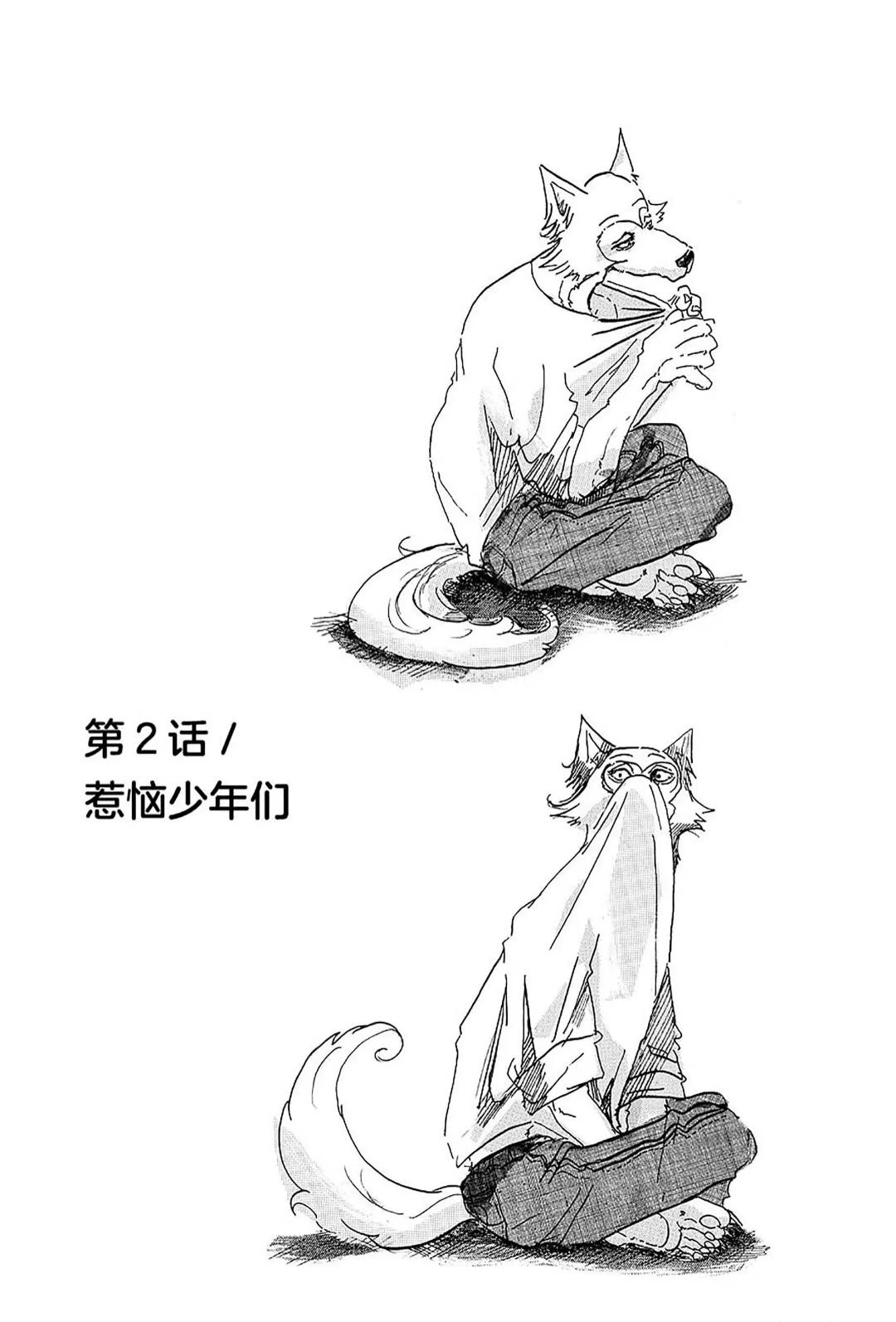 【漫画更新】动物狂想曲,第二话,愤怒的少年们-小柚妹站