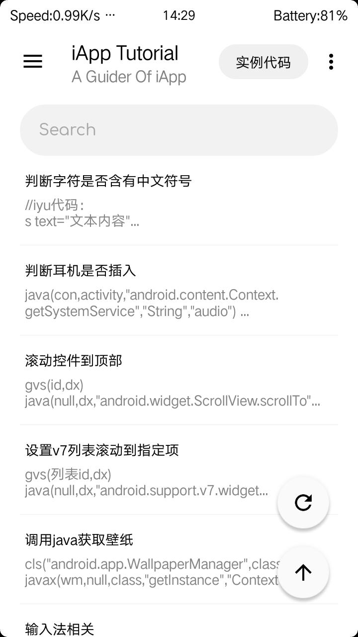【原创工具】iApp Tutorial测试版更新啦!