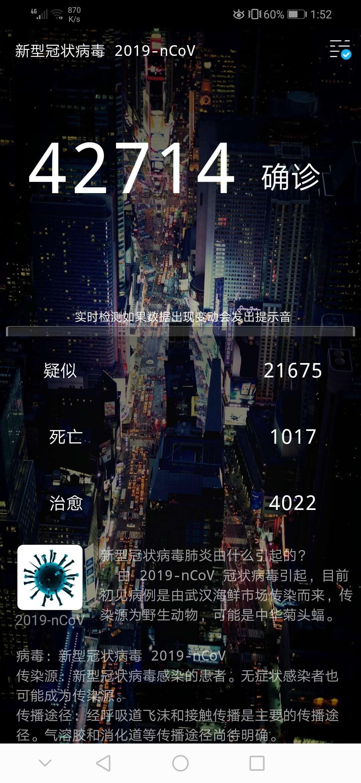 【分享】疫情实时动态查询 2019-nCoV