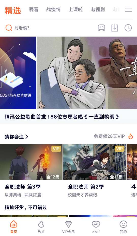 【资源修改】腾讯视频v7.9.3.20624